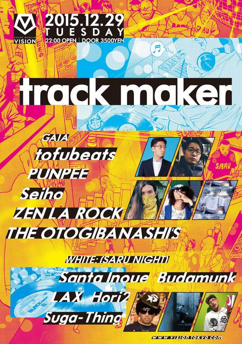 151229_trackmaker_A5_omote.jpg