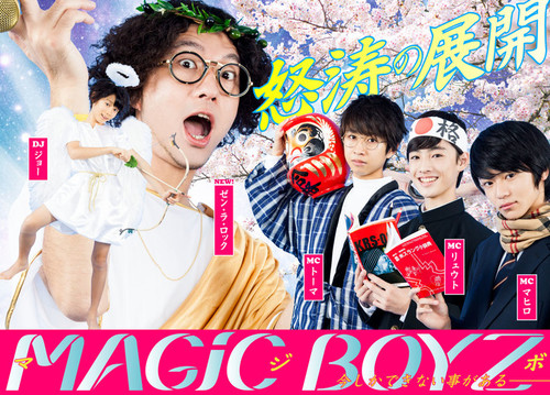 news_header_magicboyz_art201611.jpg